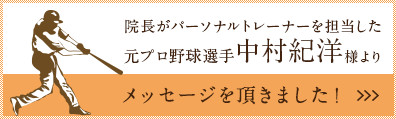 院長がパーソナルトレーナーを担当した元プロ野球選手中村紀洋様よりメッセージを頂きました!